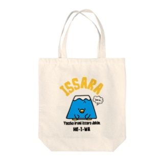 あきらめましょう Tote bags