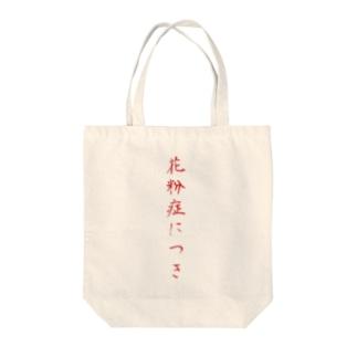 花粉症につき Tote bags