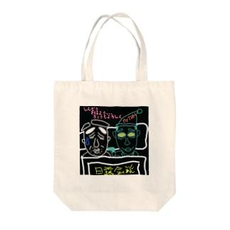 ぷぅちん~日露会談~ Tote bags