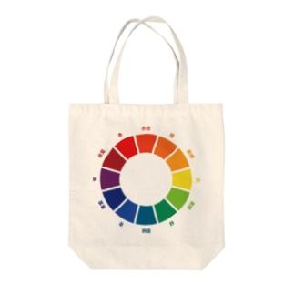 ヘタイラストのマサ屋の色相図 Tote bags