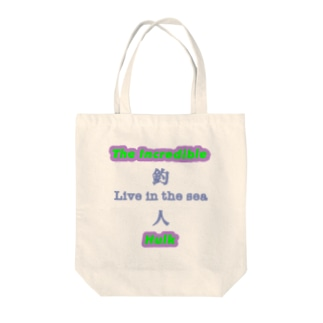 マイネーム Tote bags