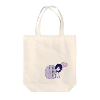 めっちゃ使えるトートバッグ Tote bags