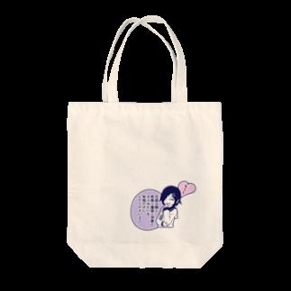 片陸遼助のめっちゃ使えるトートバッグ Tote bags