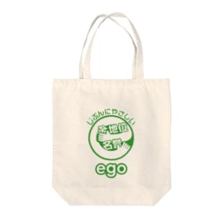 egoist Tote bags
