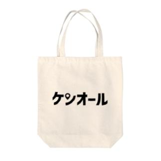 ケンオール Tote bags