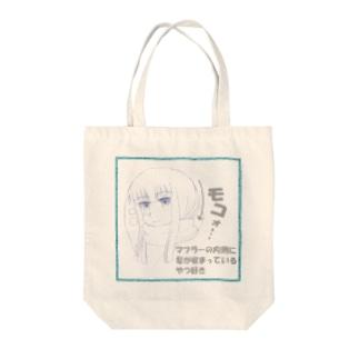 Aniのマフモコ Tote bags