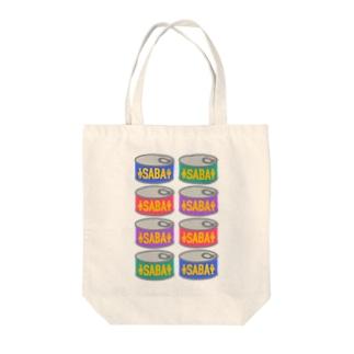 I LOVE 鯖缶💙カラフル Tote bags