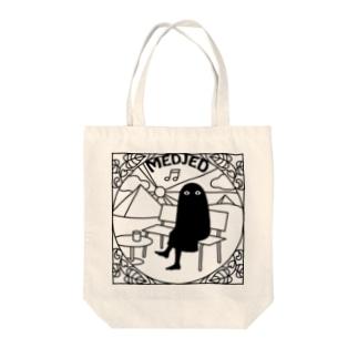 現場で休憩中のメジェド Tote bags