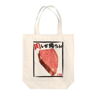 仁英羅(nierah)の肉しか勝たんトートバッグ Tote bags