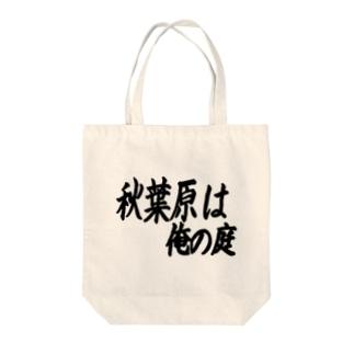 秋葉原は俺の庭 Tote bags