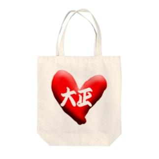 love大正 Tote bags