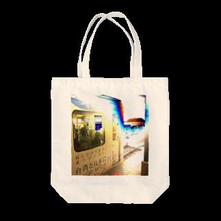 アズペイントの江ノ島江ノ電 Tote bags