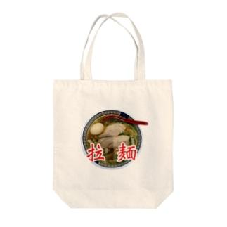 拉麺 Tote bags