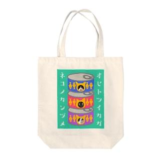 ネコノカンヅメ 猫缶 Tote bags