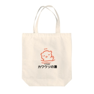 天然温泉カワウソの湯 Tote bags