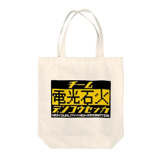 TEAM電光石火のロゴ Tote bags