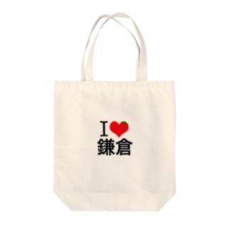 カマクラ Tote bags