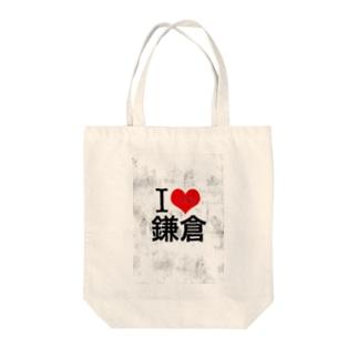 カマクラ2 Tote bags