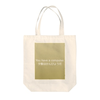 You have a computer. Tote bags