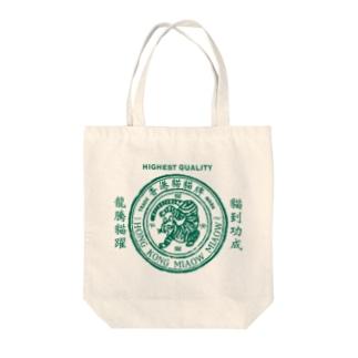 小野寺 光子 (Mitsuko Onodera)の「香港猫猫牌」シリーズ Tote Bag