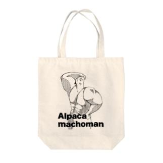 アルパカマッチョマン Tote bags