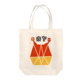 幾何学ホヤ Tote bags