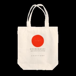日本カネ不足協会のOKANENASHIトートバッグ