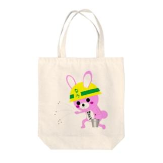 なううさ(種まき中) Tote bags
