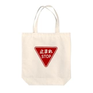 止まれ(STOP) Tote bags