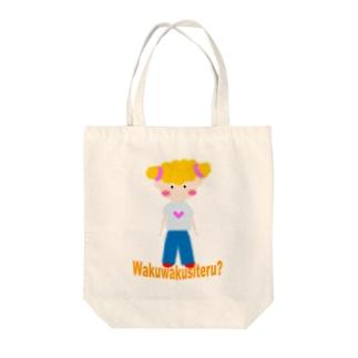 ワクワクしてる?(wakuwakusiteru?) Tote bags
