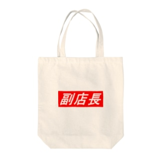 副店長 Tote bags