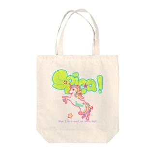 Spica!ユニコーンシリーズ Tote bags