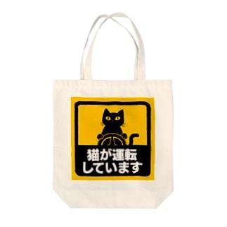 猫が運転しています Tote bags