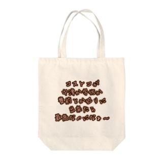 豊前中津近郊のアホな店のコストコ近所にできてほしいなぁ〜シリーズ Tote bags