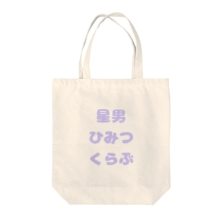 星男ひみつくらぶ Tote bags