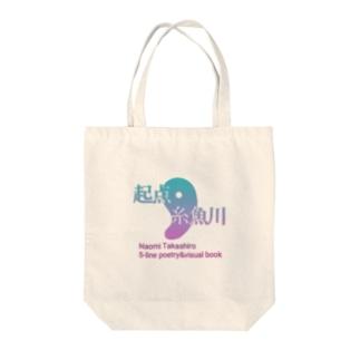 起点・糸魚川  神秘的グラデバージョン(背景透明化・雑貨系) Tote bags