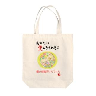 愛の妖精ぷりんてぃん しょうぶとあじさい Tote bags