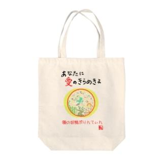 愛の妖精ぷりんてぃん 飛翔 Tote bags