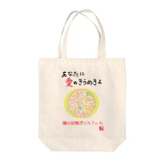 愛の妖精ぷりんてぃん 桜とおしゃべり Tote bags