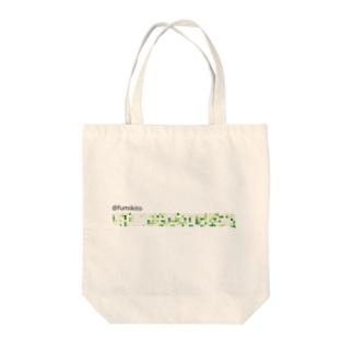 fumikito Tote bags