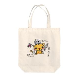 武者ねこ Tote bags