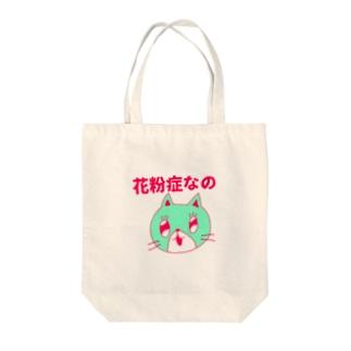 花粉症なの Tote bags