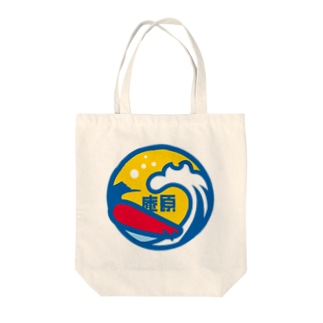 パ紋No.2863 庵原 Tote bags