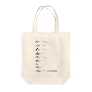 コリドラス大集合-Corydoras- Tote bags