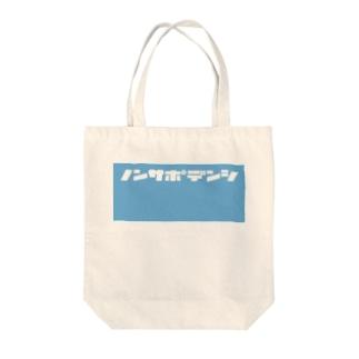 ノンサポ電子[blue] Tote bags