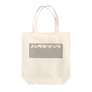 ノンサポ電子[gray] Tote bags