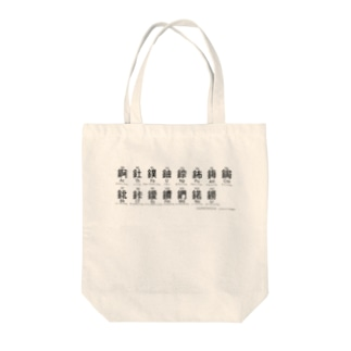 元素の漢字[アクチノイド] トートバッグ