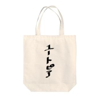 ユートピア Tote bags