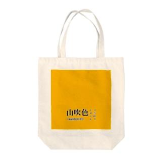 和色コレクション:山吹色(やまぶきいろ) Tote bags