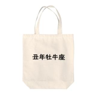 年男・年女 Tote bags